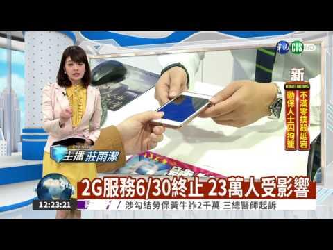 2G服務6/30終止 23萬人受影響