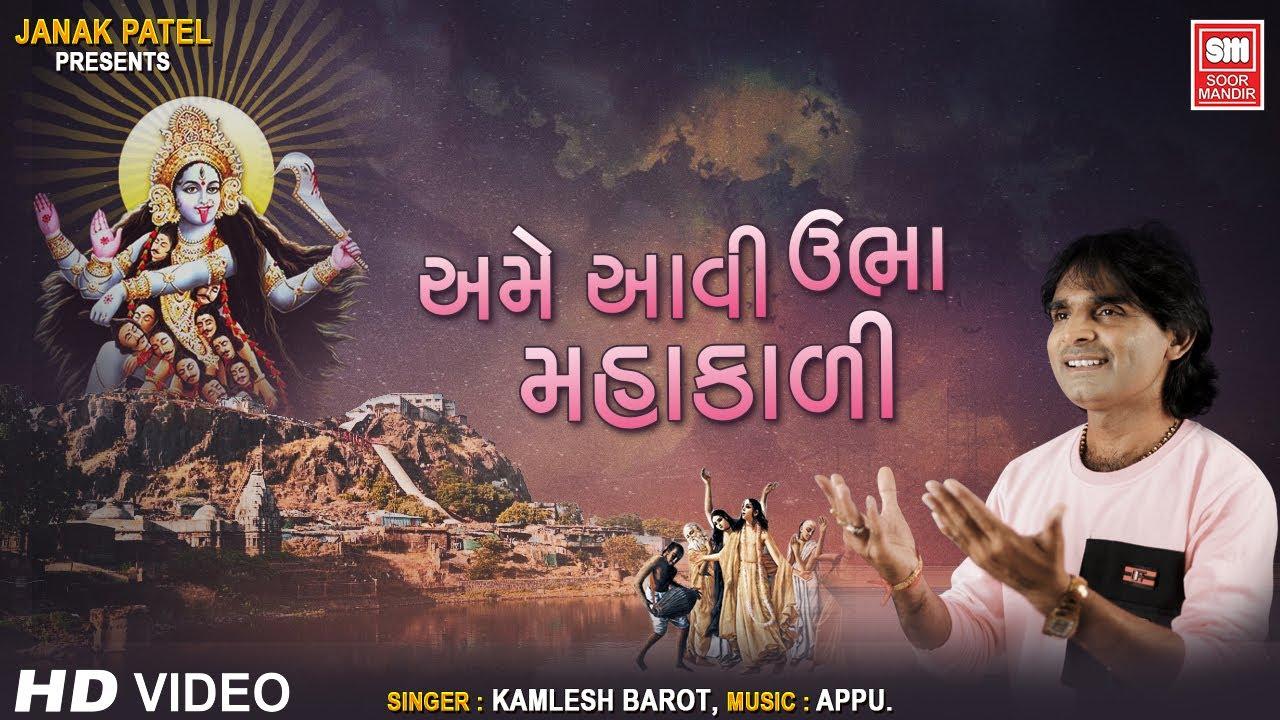 અમે આવી ઉભા મહાકાળી | Mahakali Bhajan Song | Kamlesh Barot