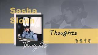 《我學不會與自己當朋友》Sasha Sloan - Thoughts 英繁中字🎶