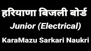 हरियाणा में निकली Junior Engineer ( Electrical) Uttar Haryana bijli Vitran Nigam| {KaraMazu}