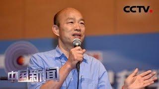 [中国新闻] 韩国瑜抱怨被抹黑 呼吁党内坚定支持自己   CCTV中文国际