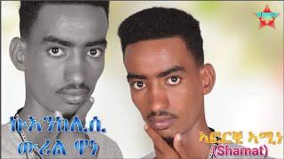 New Eritrean Bilen Music (Chefera) *KU ENKELISI WRIL WANE* By Afewerki Amine(Shamat)