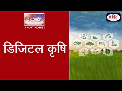 Digital Agriculture -To The Point | Drishti IAS