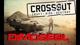 Crossout - Антиховерстрим, только наземный вид транспорта !:))