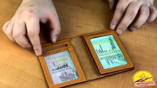 видео Обложки для документов. Обложки для паспорта, для автодокументов, для авиабилетов.