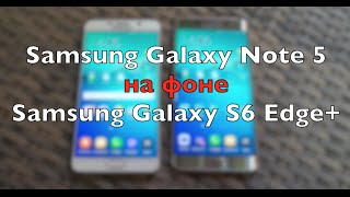 Galaxy Note 5 и Galaxy S6 Edge Plus: первые выводы