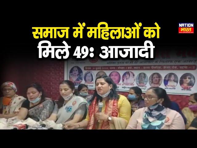 Nirbhaya samridhi Trust की अध्यक्ष सीमा समृद्धि ने कहा, महिलाओं को मिले 49 % आजादी