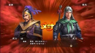 以前地味に好評だった】SFC 「スーパー三國志II」 金旋 1年耐久マッチ ...