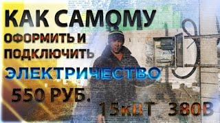 как самому оформить и подключить электричество за 550 рублей