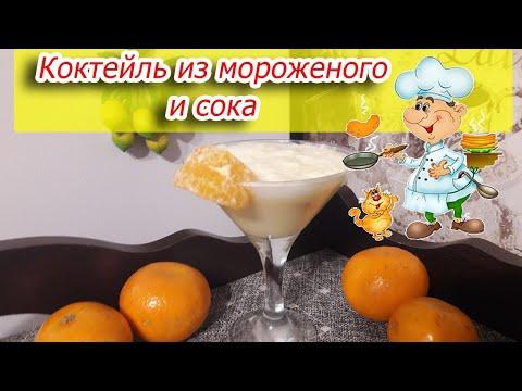 Очень вкусный коктейль из мороженого и сока за 2 минуты