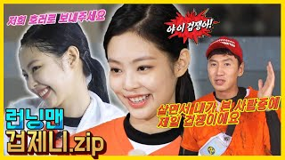 (ENG SUB) RUNNINGMAN Frightened JENNIE.zip