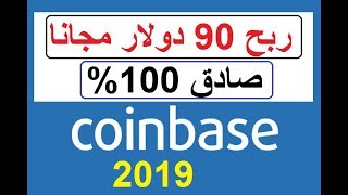 امكانية ربح 90 دولار من محفظة Coinbase مجانا و بكل سهولة 2019 Stellar