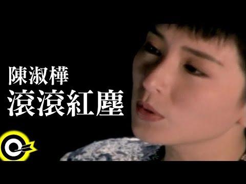陳淑樺-滾滾紅塵(官方完整版MV)