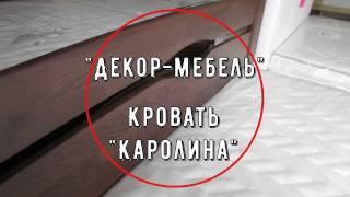 Видео обзор Кровати Каролина Микс-мебель 2017