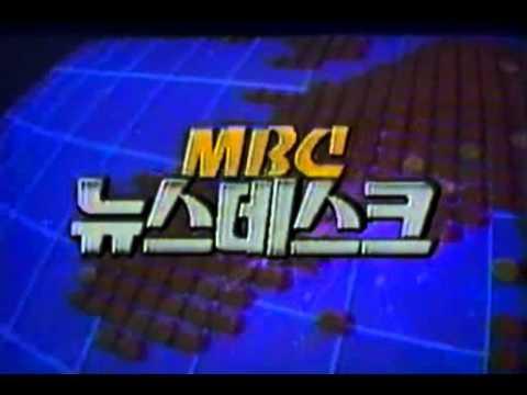 Mbc Newsdesk 1986 Opening