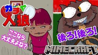 【ガチャ人狼】戦慄のクマ!すぐ隣にある恐怖!マイクラガチャ人狼!!#14【マイクラ】