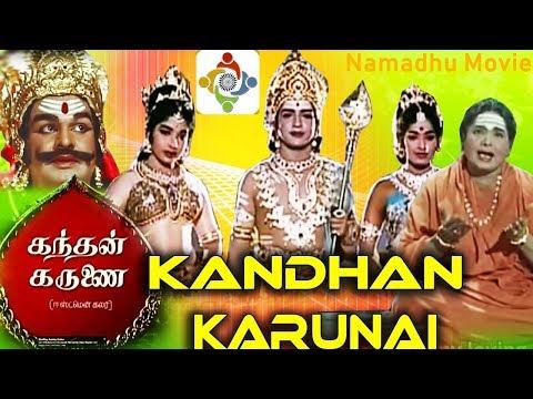 KANDHAN KARUNAI FULL MOVIE | Sivaji Ganesan | Sivakumar | J.Jayalalitha | K.R.Vijaya