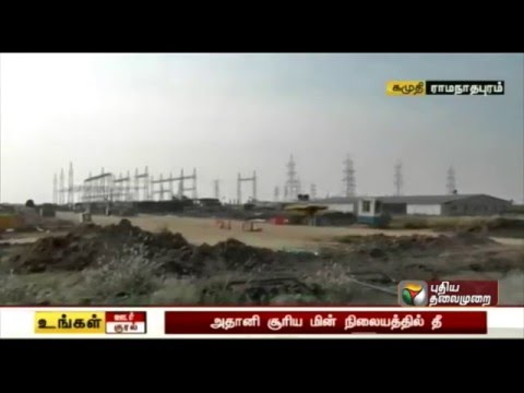 Fire in Adani group solar power plant at Ramanathapuram