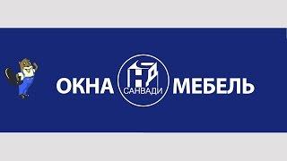 Окна ПВХ и балконы от ЧТУП САНВАДИ в Витебске