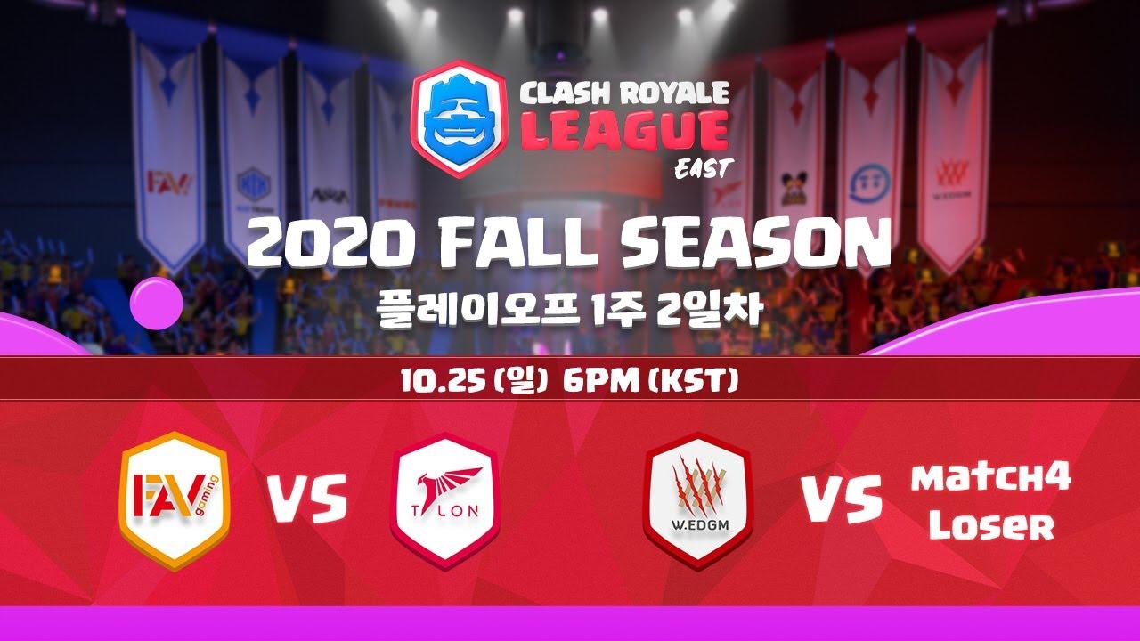 2020 클래시로얄 리그 이스트 가을시즌 - 플레이오프 2일차