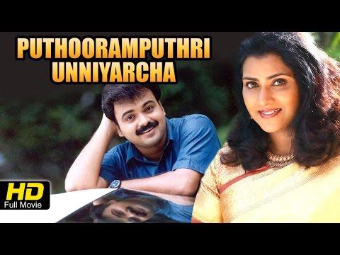 Puthooramputhri Unniyarcha | Vani Viswanath, Devan, Siddique |#Drama Movie | Latest Malayalam Movie