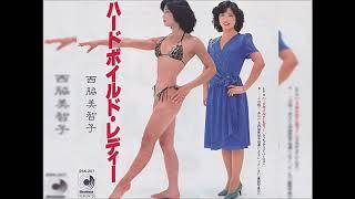 Michiko Nishiwaki ハードボイルド・レディー Hard Boiled Lady