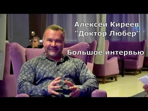 """Алексей Киреев -""""Доктор Любер""""! Были маленькие ДРОВА, будут большие ДРОВА!"""