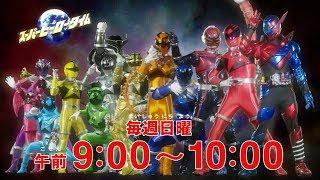 【お知らせ】10月からスーパーヒーロータイムの放送時間が変更!!「仮面ライダービルド」「宇宙戦隊キュウレンジャー」