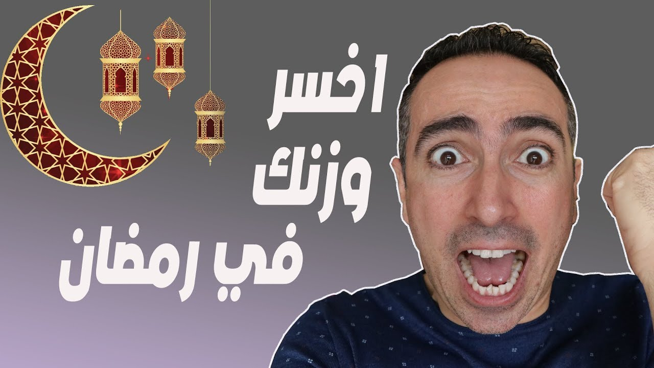 اخسر وزنك في رمضان من تجربتي الشخصية نصيحة رقم 1 Youtube