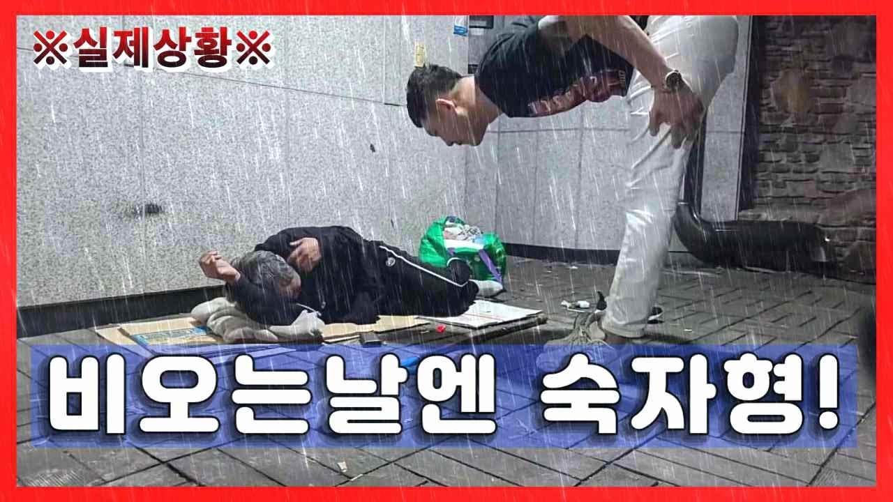 [담양오리] 비오는날 노숙자 마지막편