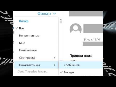 Вопрос: Как включить или выключить функцию Office Assistant в Microsoft Outlook?