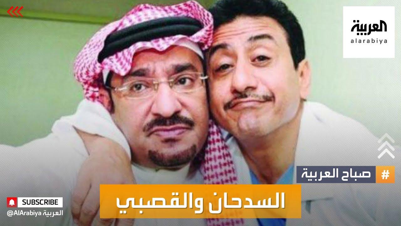 صباح العربية | السدحان والقصبي يعودان بعمل كبير  - نشر قبل 3 ساعة