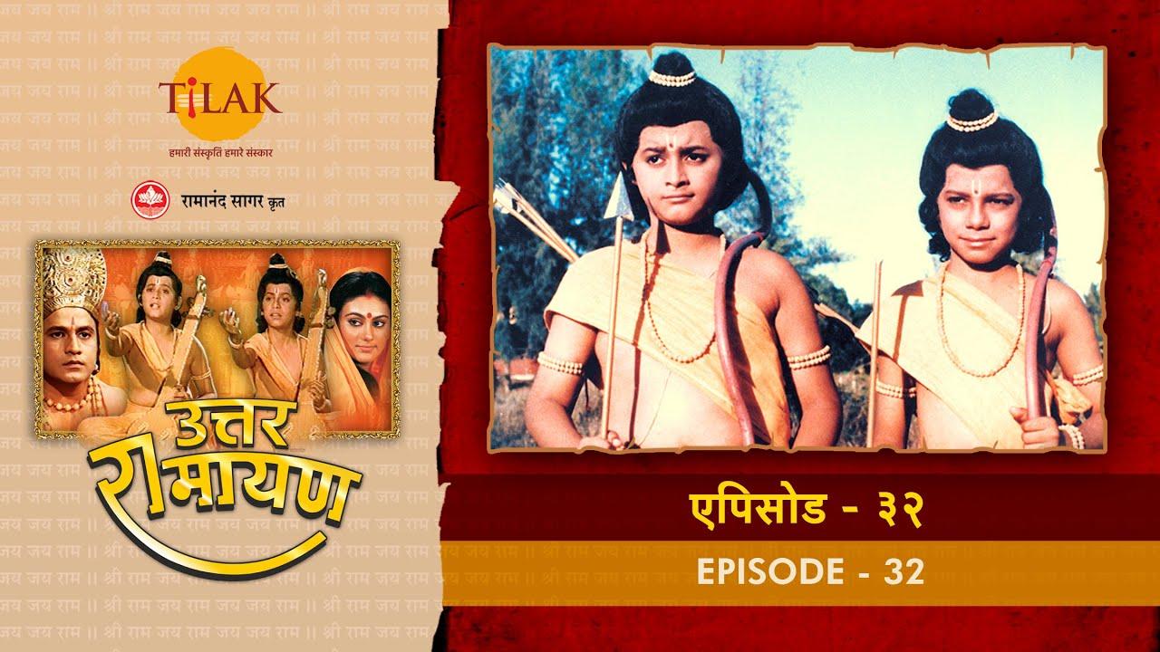 Download उत्तर रामायण - EP 32 - लव कुश का शत्रुघन से युध । लव ने शत्रुघन को किया घायल