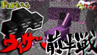 【マインクラフト】 続。僕と馬が主役のMinecraft:Part22 【実況】 thumbnail