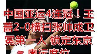 中国亚运4连冠!王蔷2-0横扫张帅成卫冕第一人 锁定东京奥运席位