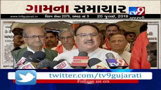 Gaam Na Samachar Latest Happenings From Your Own District  20-07-2019 TV9GujaratiNews
