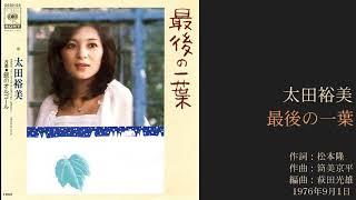 太田裕美 - 最後の一葉