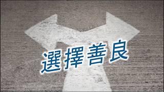 Publication Date: 2017-09-16 | Video Title: 動聽人生   第一集   選擇善良