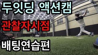 [두잇딩 액션캠](1인칭 야구) #3. 배팅레슨