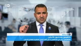 فنان عراقي: ألمانيا مطالبة بتسوية أوضاع اللاجئين السابقين | المسائية