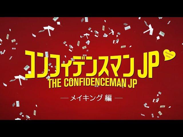 映画『コンフィデンスマンJP ロマンス編』メイキング映像-撮影現場密着!爆笑&感涙必至!?の撮影舞台裏を大公開-