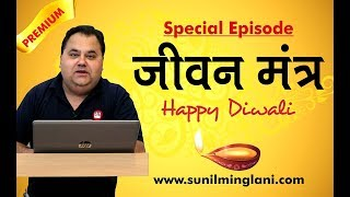 जीवन मंत्र | Life Changing Video | Diwali Special Episode | www.sunilminglani.com