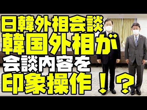 韓国外相、日米外交会談のインタビューで印象操作【ゆっくり解説】