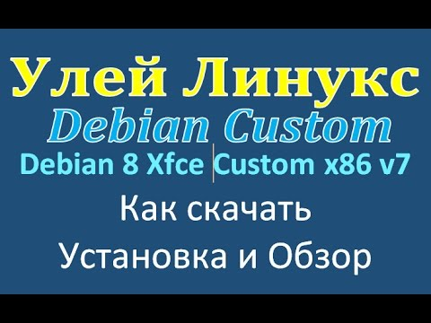 Установка и небольшой обзор Debian 8 Xfce Custom X86 V7 2016.11.07 Авторский релиз Yakachnu