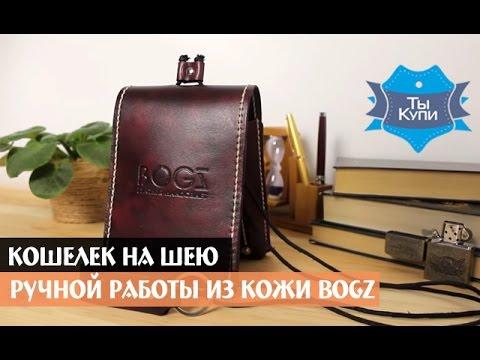 e4f40decd493 Мужская борсетка на шею ручной работы из кожи Bogz BZ-2-A132 Bordo ...