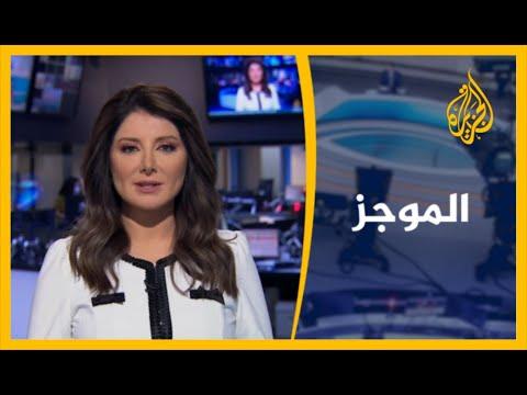 (3/7/2020) موجز الأخبار - الواحدة ظهرا  - نشر قبل 4 ساعة