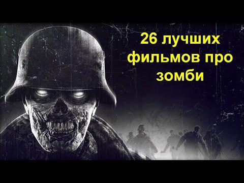 Топ 26 лучших фильмов про зомби. От худшего к лучшему! - Видео онлайн