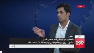 MEHWAR: Kunduz Security Situation Reviewed / محور: بررسی مشکلات امنیتی در کندز