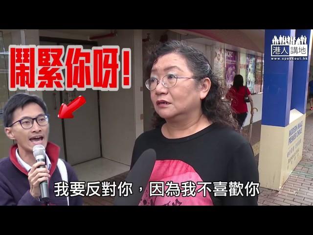【短片】【街訪市民,鬧爆朱凱廸】鄧生:撥款綑綁DQ等同勒索 鄺女士:有些議員不客觀 完全無為市民設想