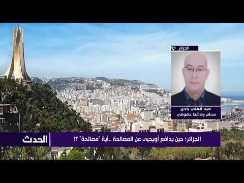 """الجزائر: حين يدافع أويحيى عن المصالحة ..أية """"مصالحة"""" ؟!"""